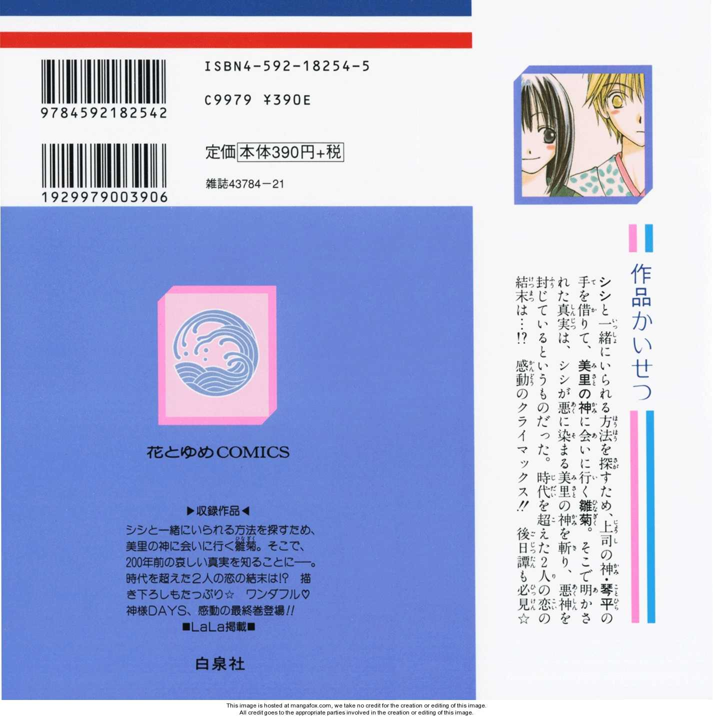 Sailor Fuku ni Onegai! 16 Page 2