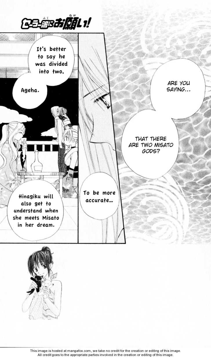 Sailor Fuku ni Onegai! 17 Page 2