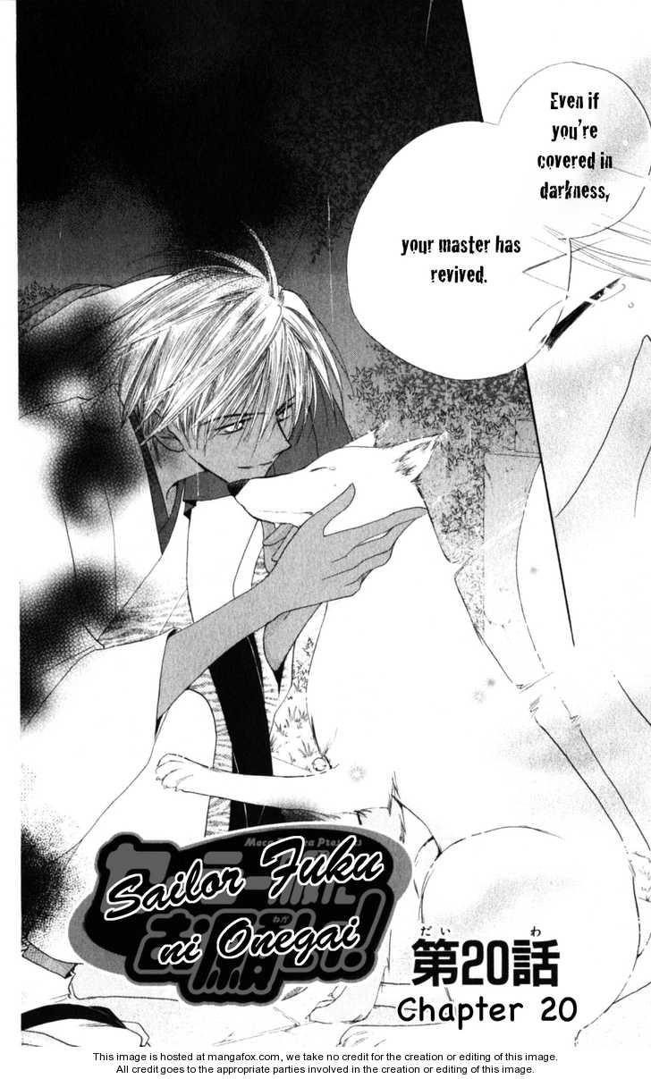 Sailor Fuku ni Onegai! 20 Page 4