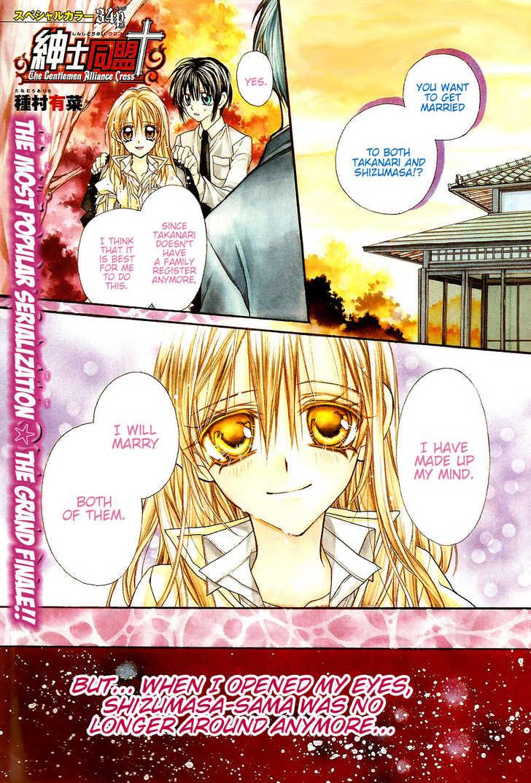 Shinshi Doumei Cross 47 Page 1