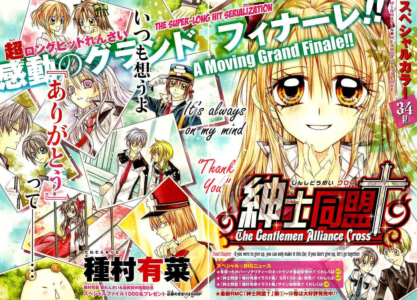 Shinshi Doumei Cross 47 Page 2