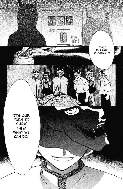Yumemi na Psychic! 8 Page 1