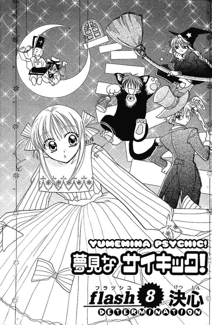 Yumemi na Psychic! 8 Page 2
