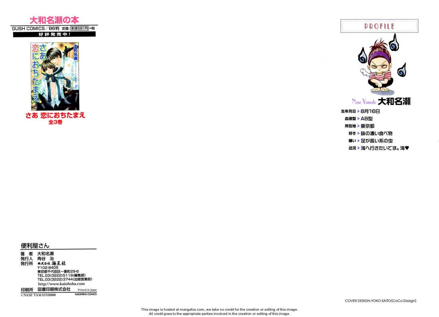 Benriya-san 4 Page 2