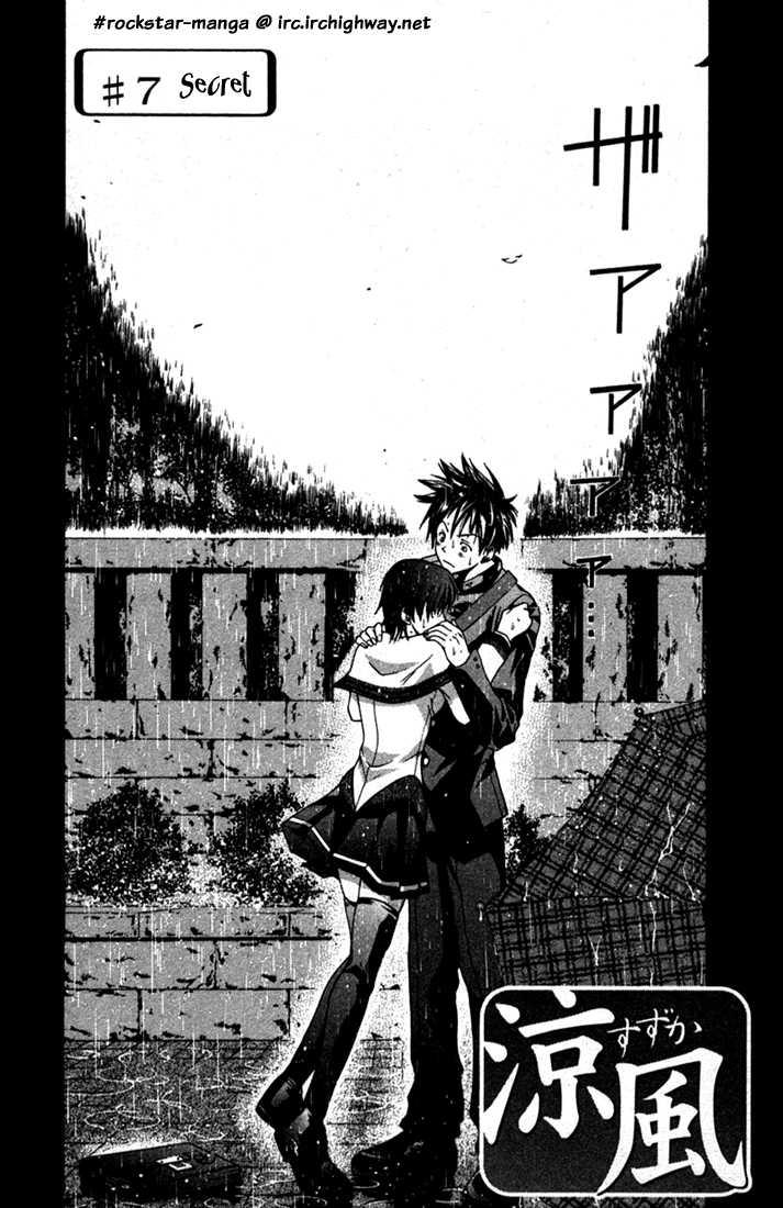 Suzuka 7 Page 1