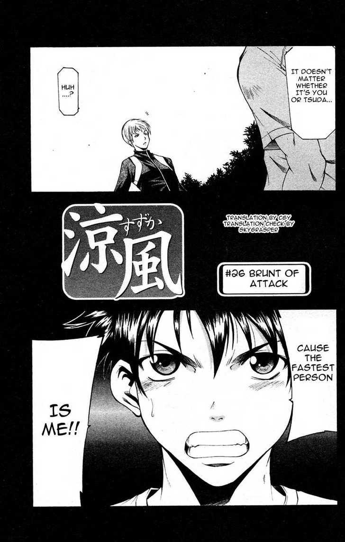 Suzuka 26 Page 2