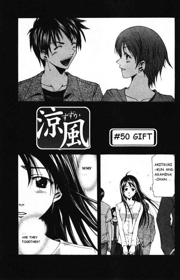 Suzuka 50 Page 1