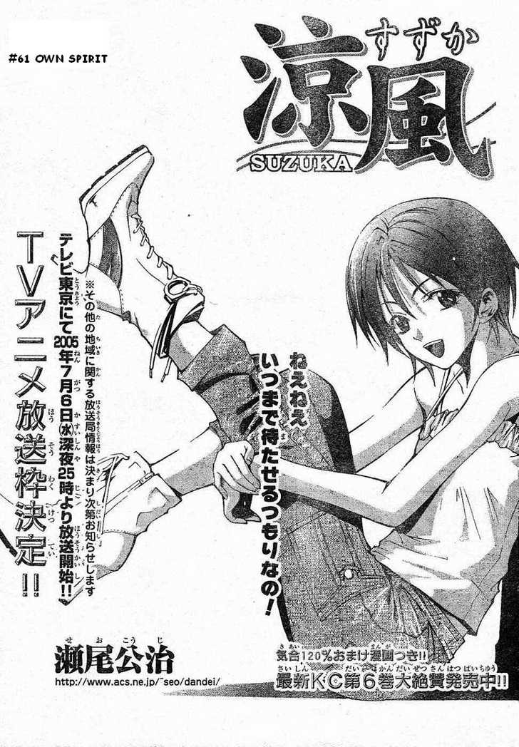 Suzuka 61 Page 1