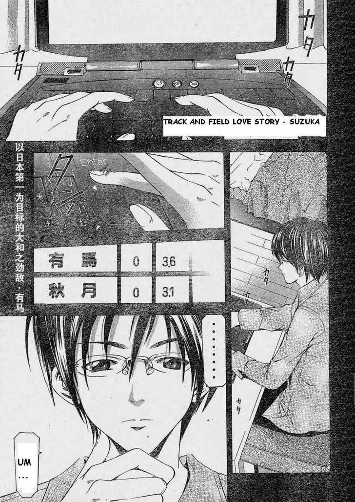 Suzuka 63 Page 1