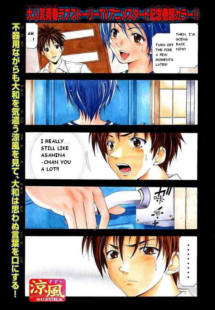 Suzuka 67 Page 1