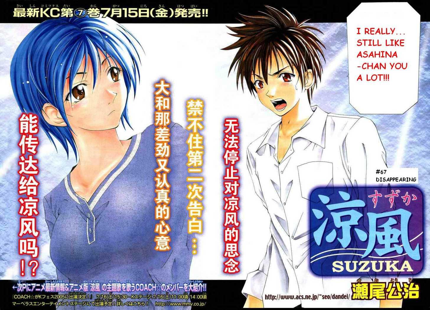 Suzuka 67 Page 2