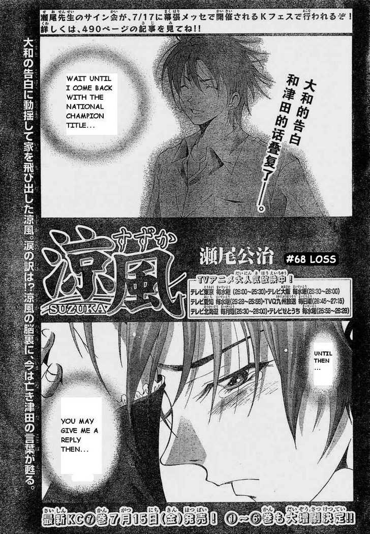 Suzuka 68 Page 1