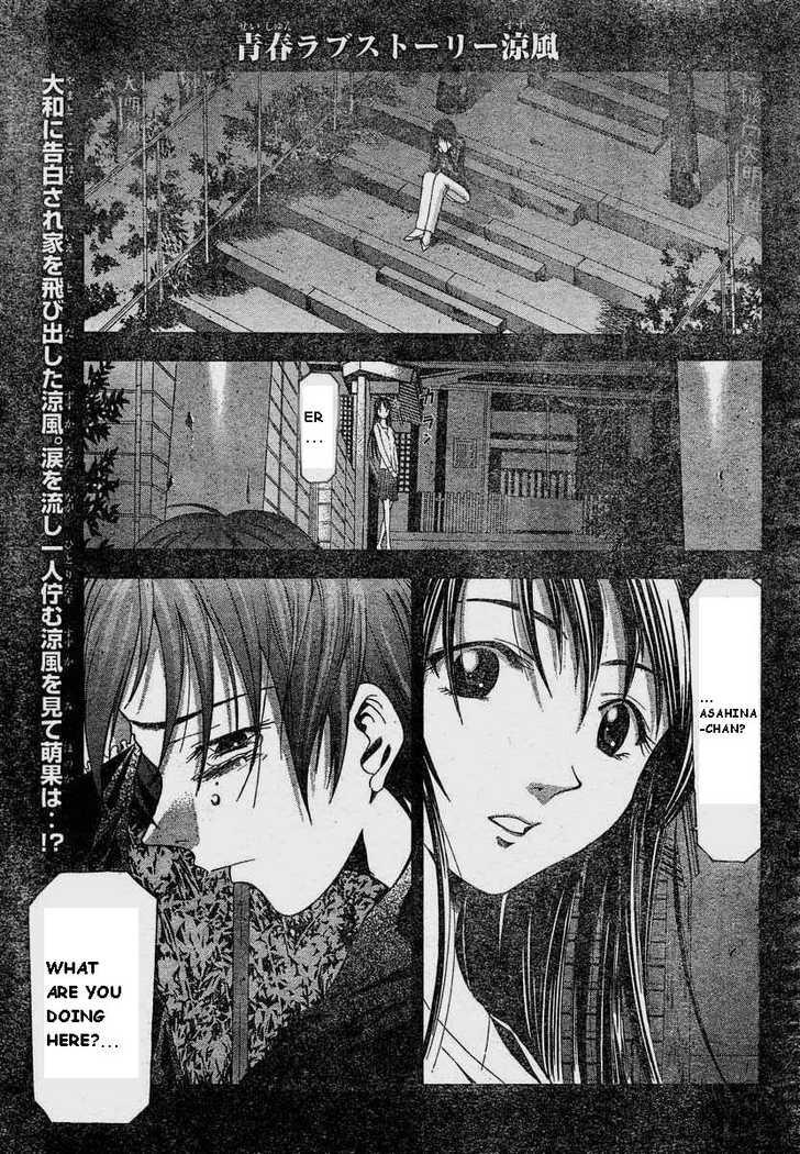 Suzuka 69 Page 1