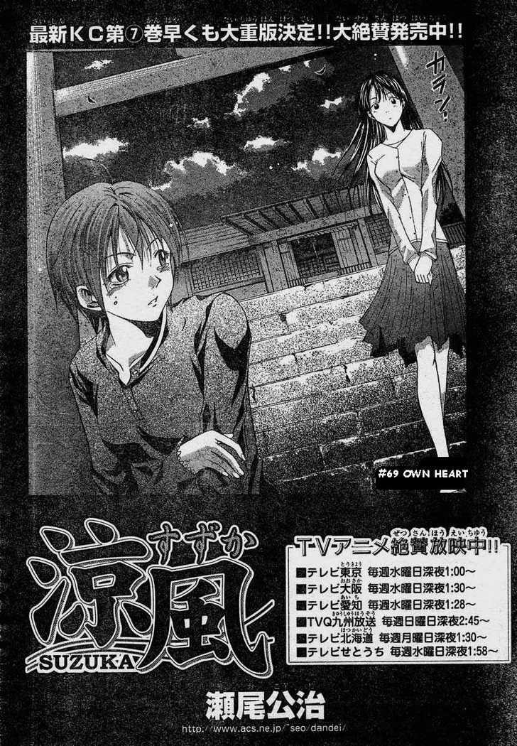 Suzuka 69 Page 2