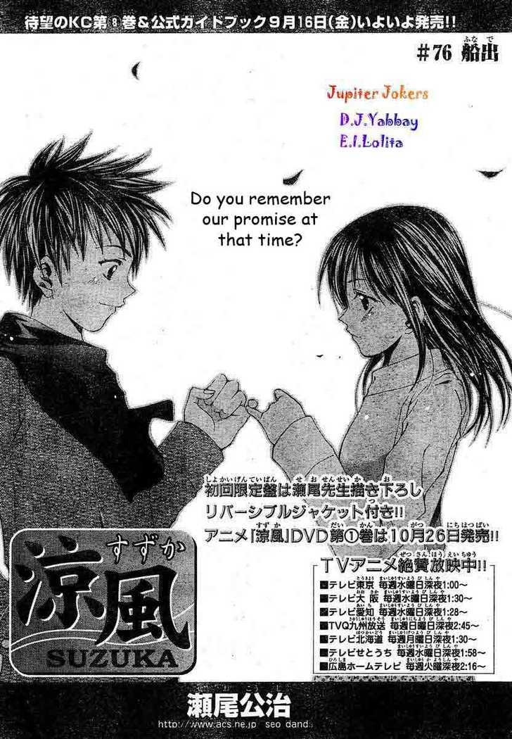 Suzuka 76 Page 2