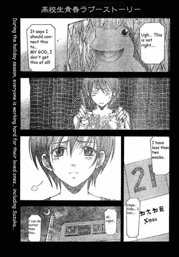 Suzuka 84 Page 1