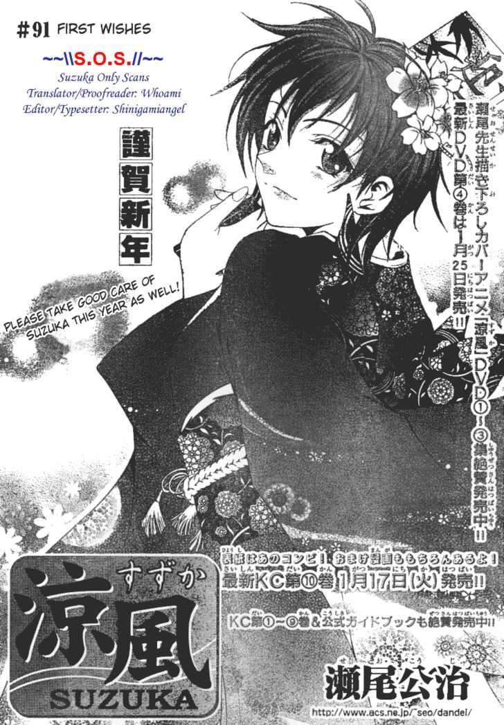 Suzuka 91 Page 1