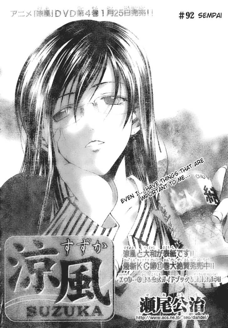 Suzuka 92 Page 3