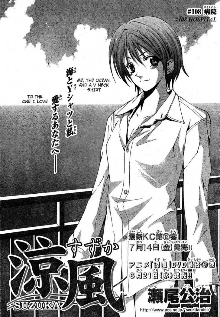 Suzuka 108 Page 1