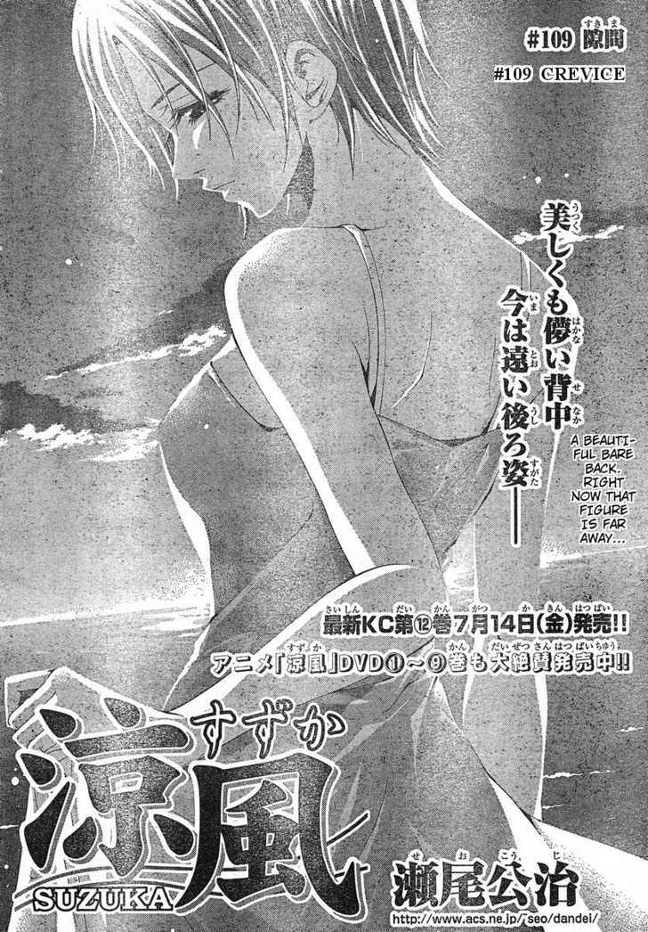 Suzuka 109 Page 2