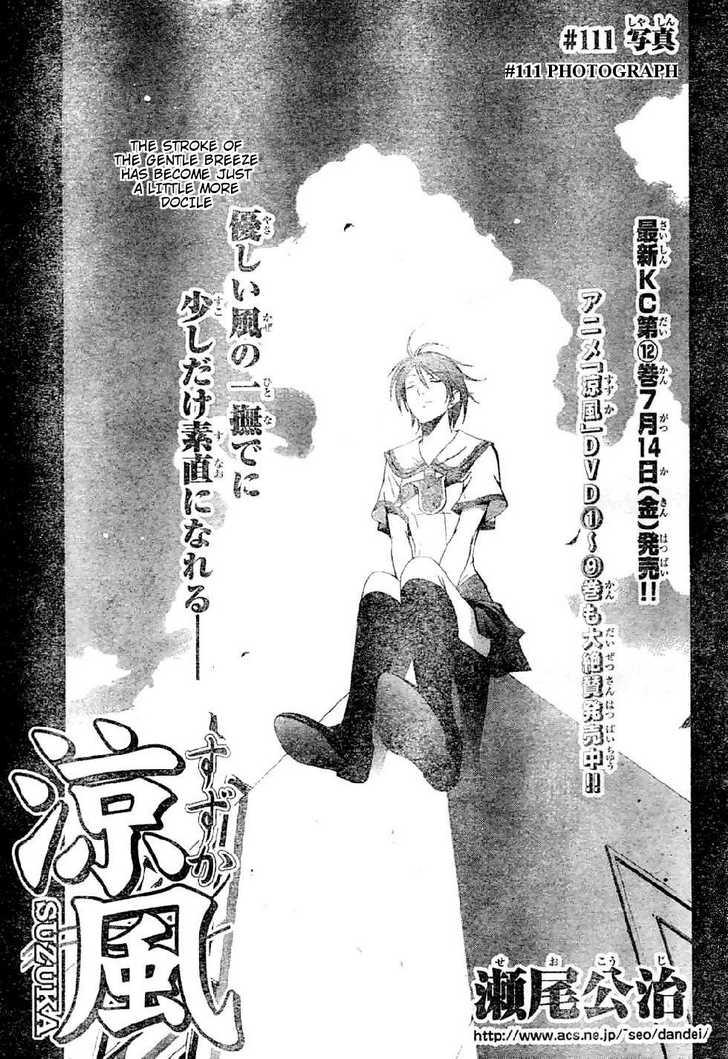 Suzuka 111 Page 1
