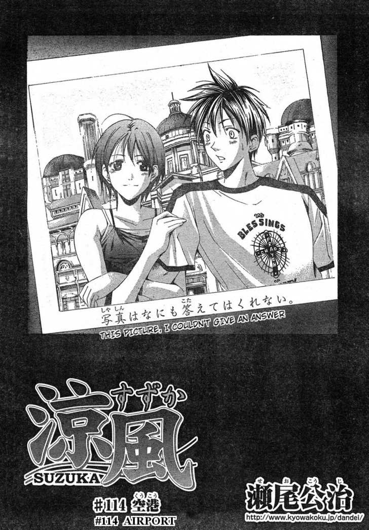 Suzuka 114 Page 3