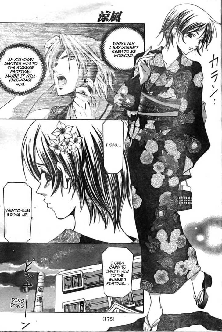 Suzuka 115 Page 4