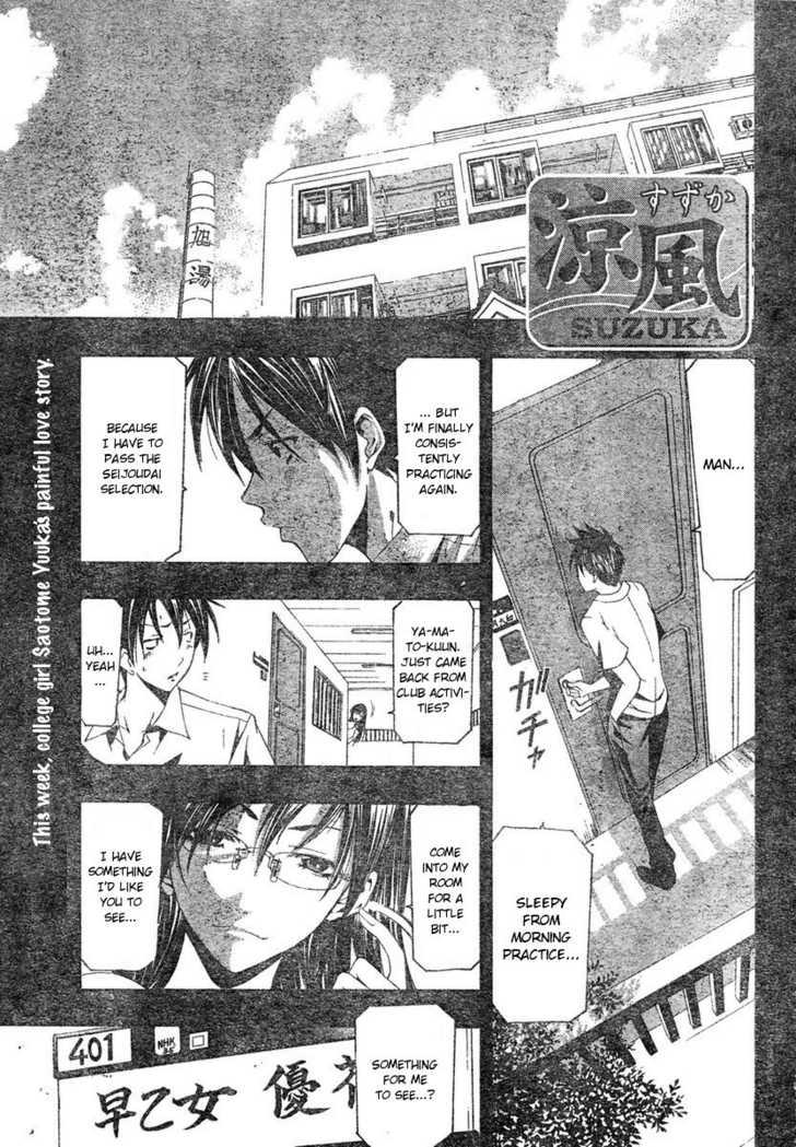 Suzuka 131 Page 1