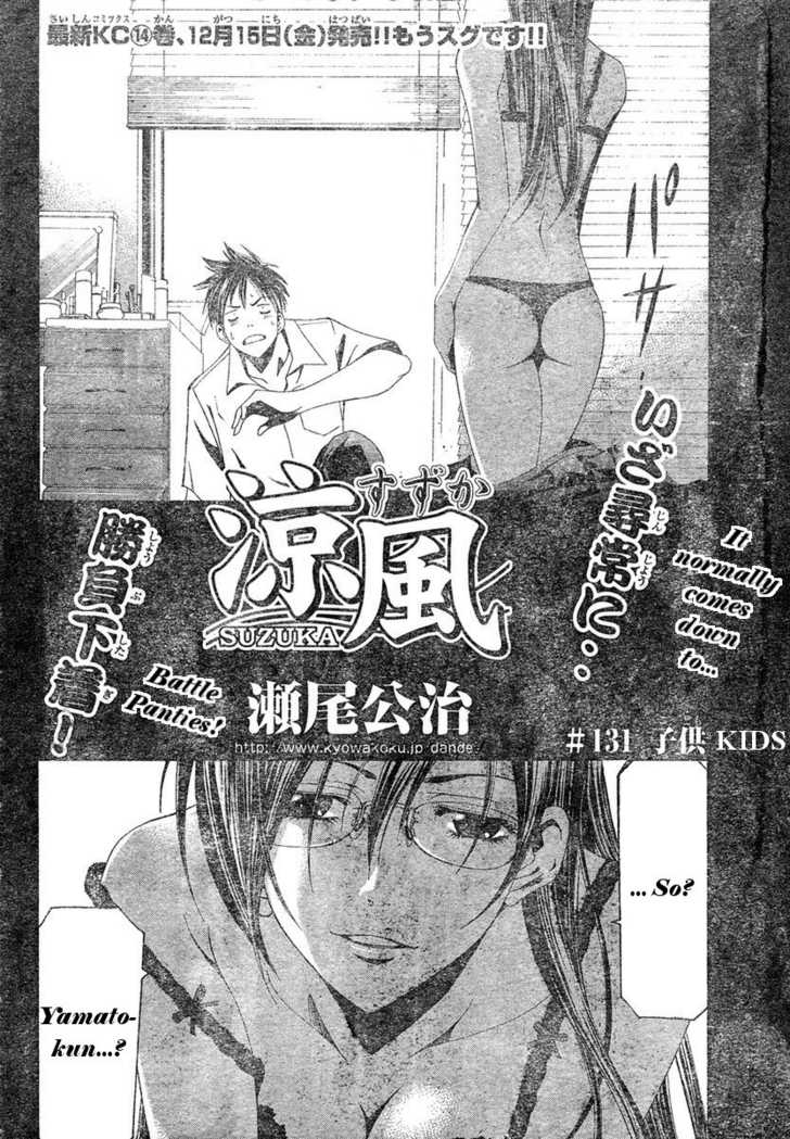 Suzuka 131 Page 2
