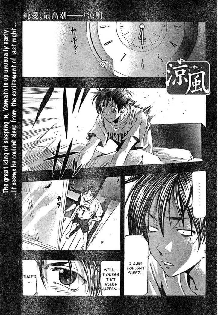 Suzuka 137 Page 1