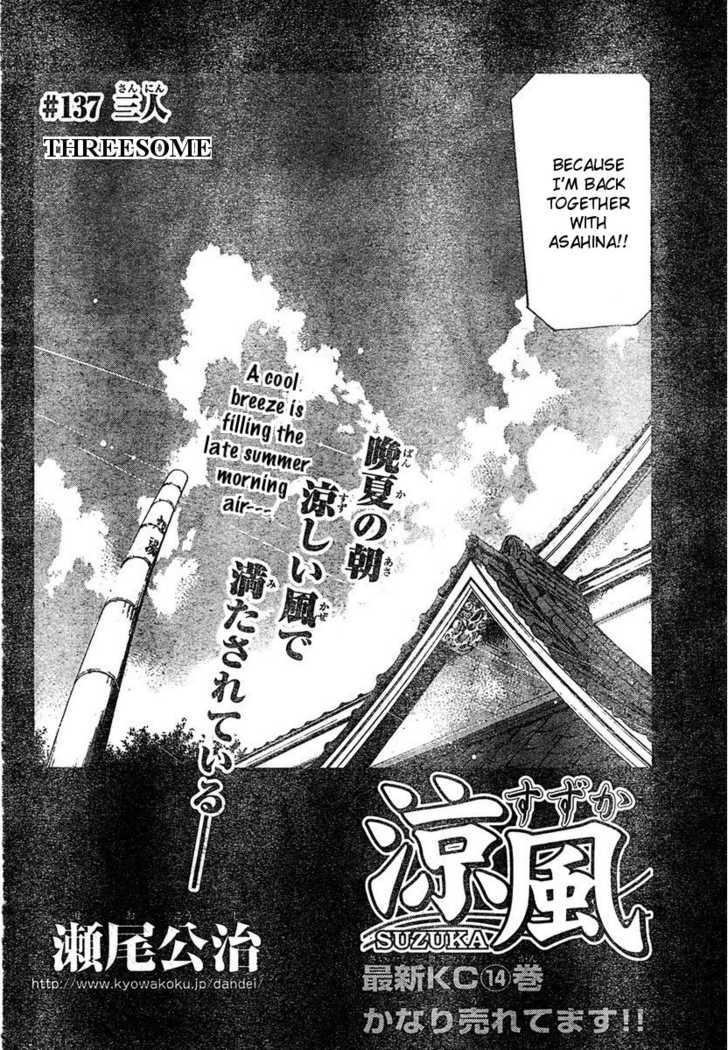 Suzuka 137 Page 2