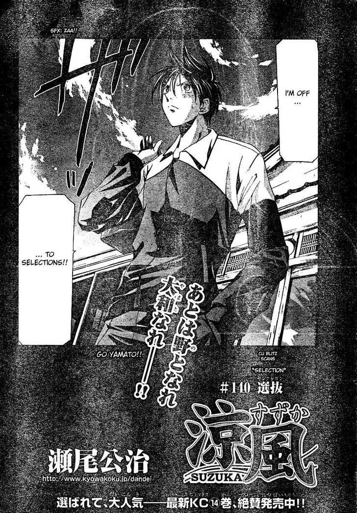 Suzuka 140 Page 3