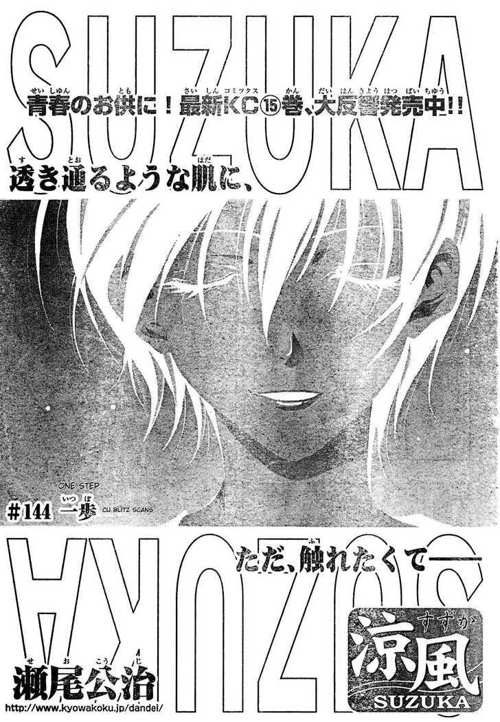 Suzuka 144 Page 2