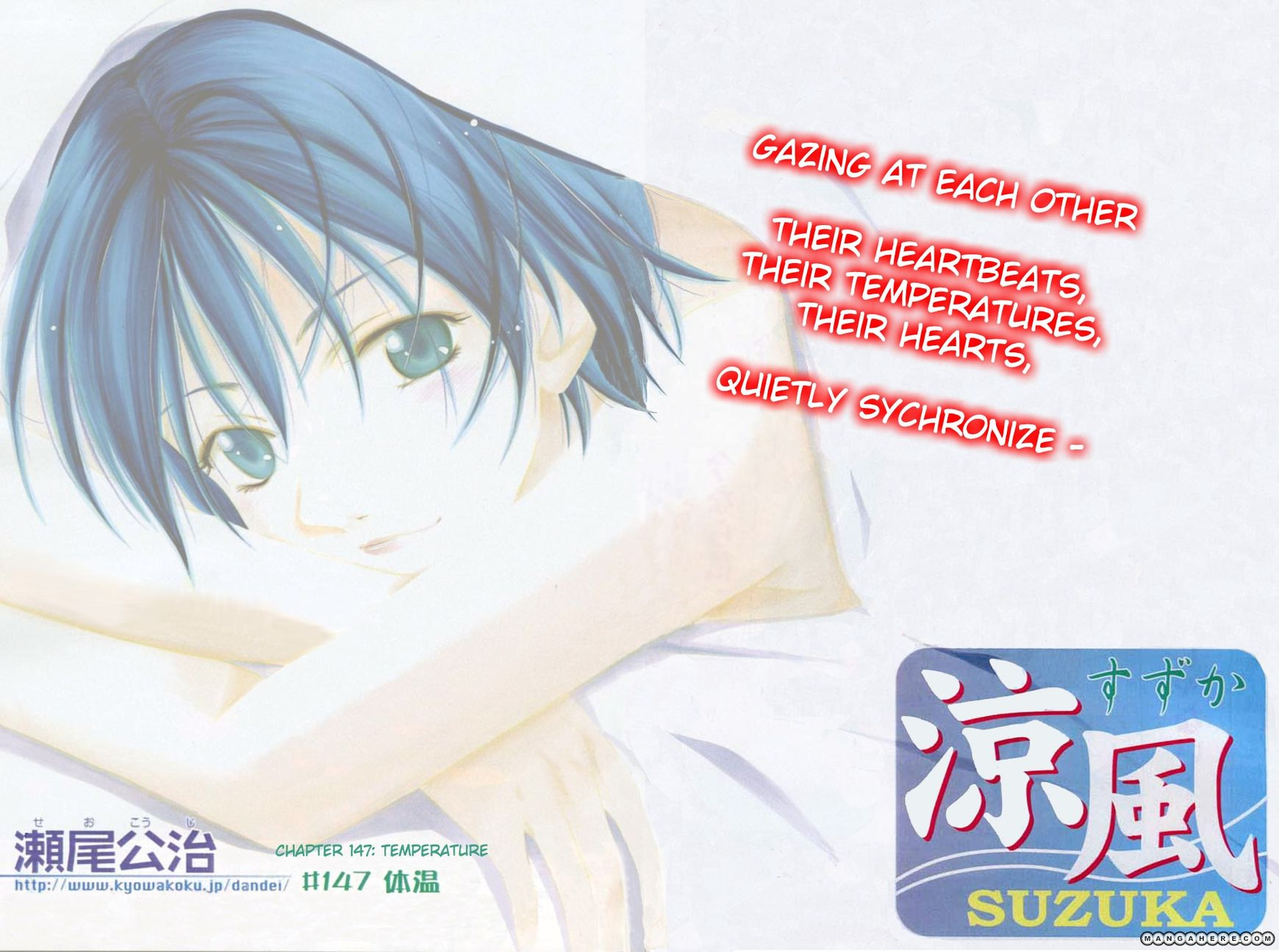 Suzuka 147 Page 3