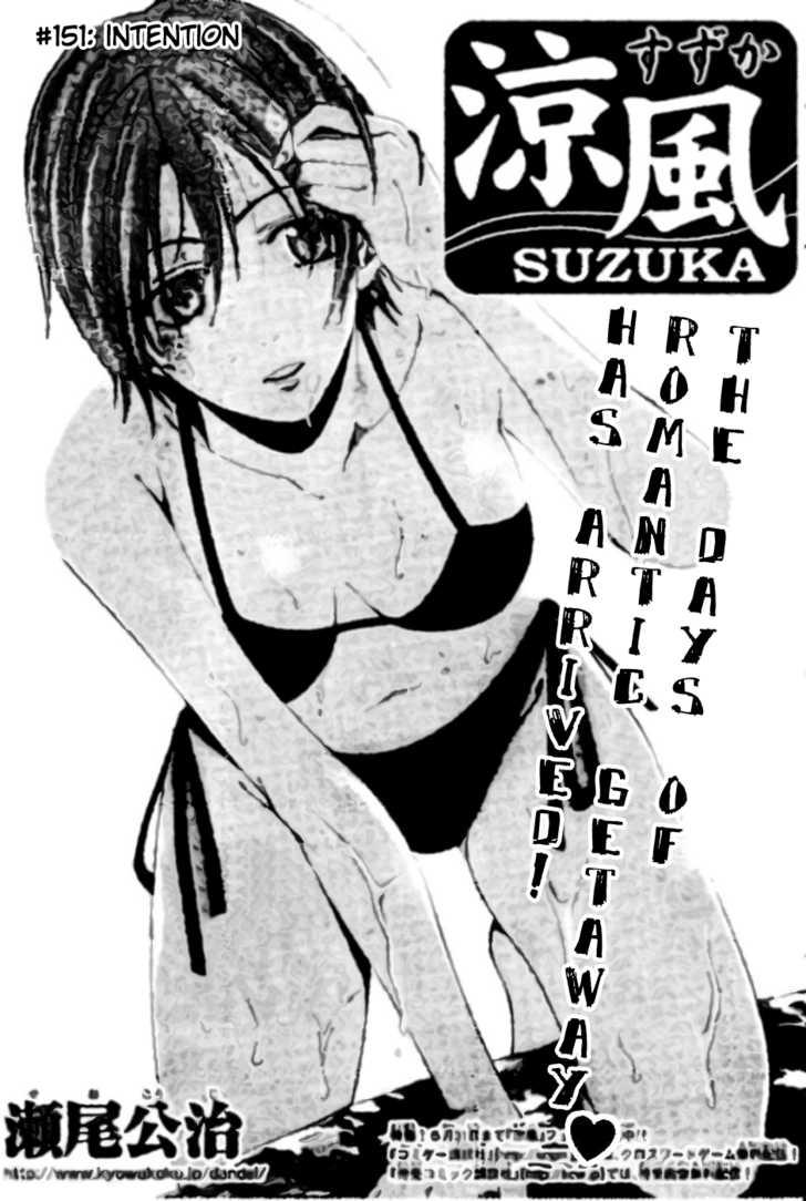 Suzuka 151 Page 2