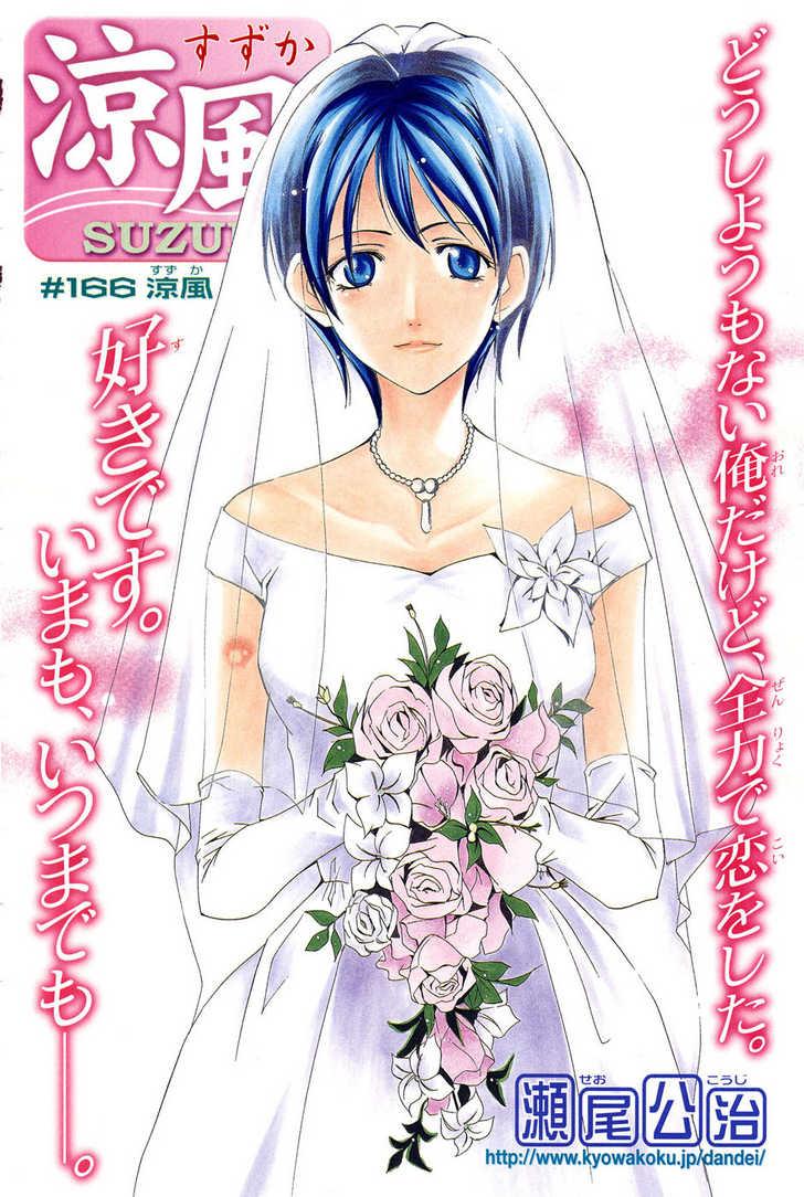 Suzuka 166 Page 3