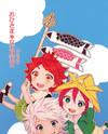 Inazuma Eleven dj - Ohisama na gogatsu itsuka / Kodomo no hi