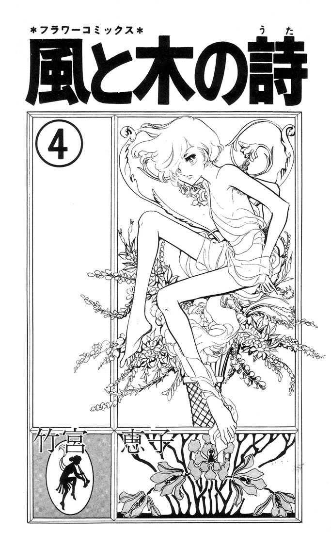 Kaze To Ki No Uta 1 Page 2