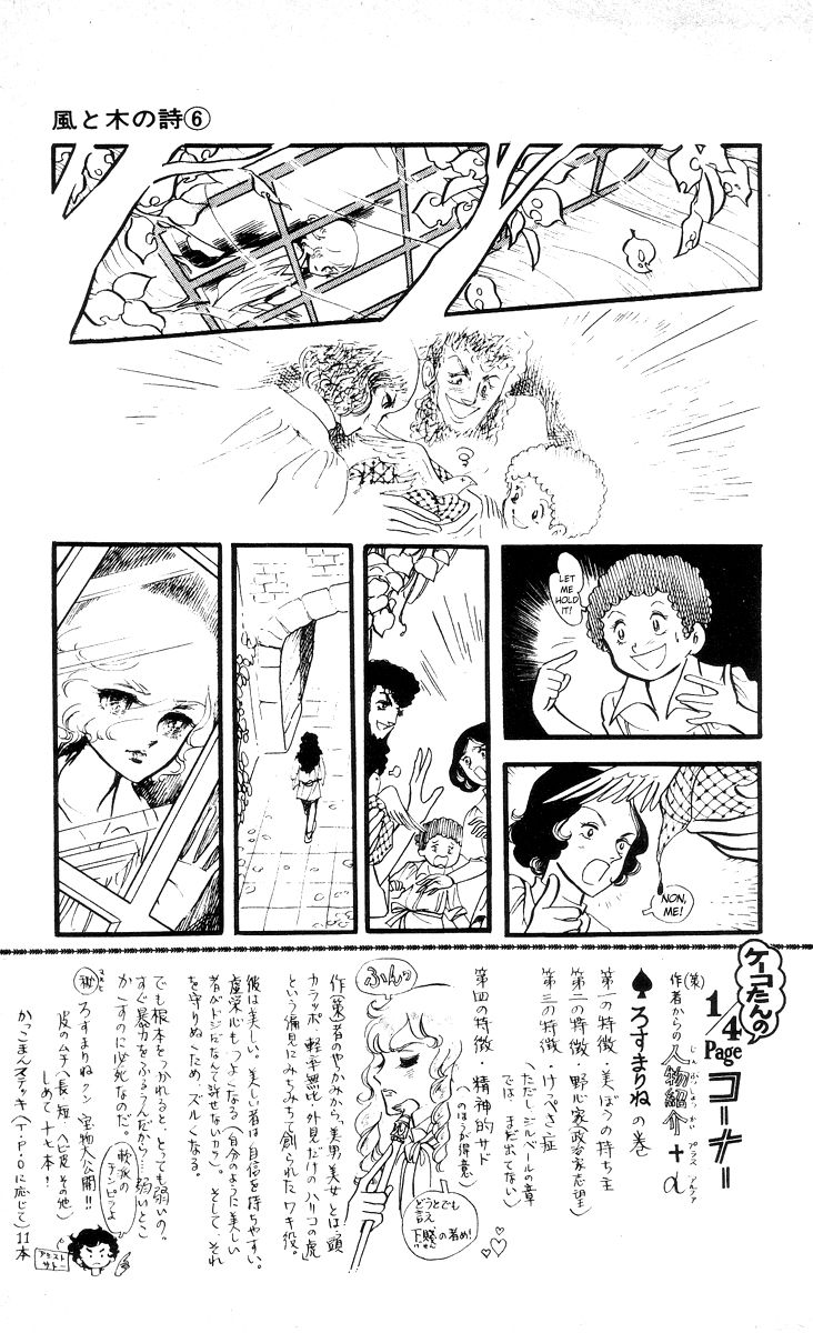 Kaze To Ki No Uta 5 Page 2