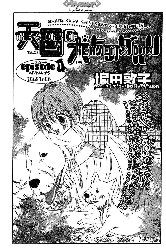 Tengoku no Inu Monogatari 1 Page 2