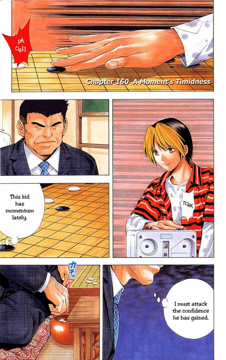 Hikaru no Go 160 Page 1