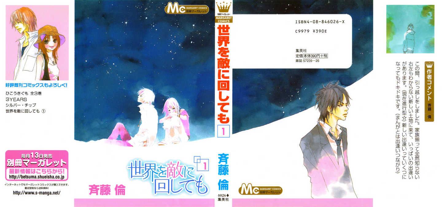 Sekai wo Teki ni Mawashite mo 1 Page 1