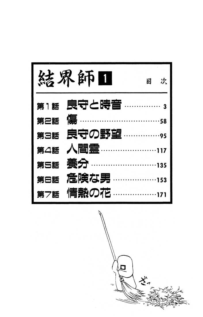Kekkaishi 1 Page 2