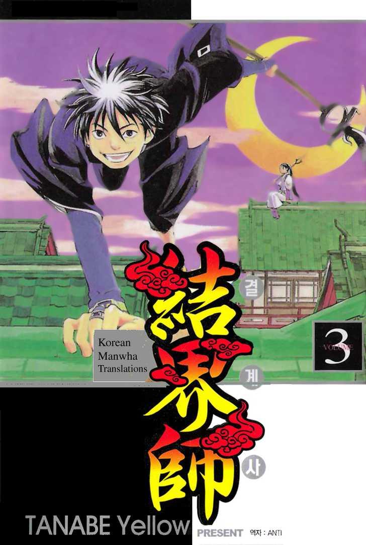 Kekkaishi 17 Page 1