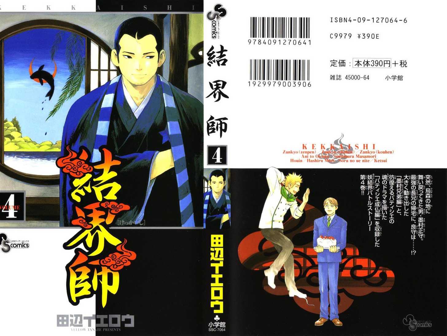 Kekkaishi 27 Page 1