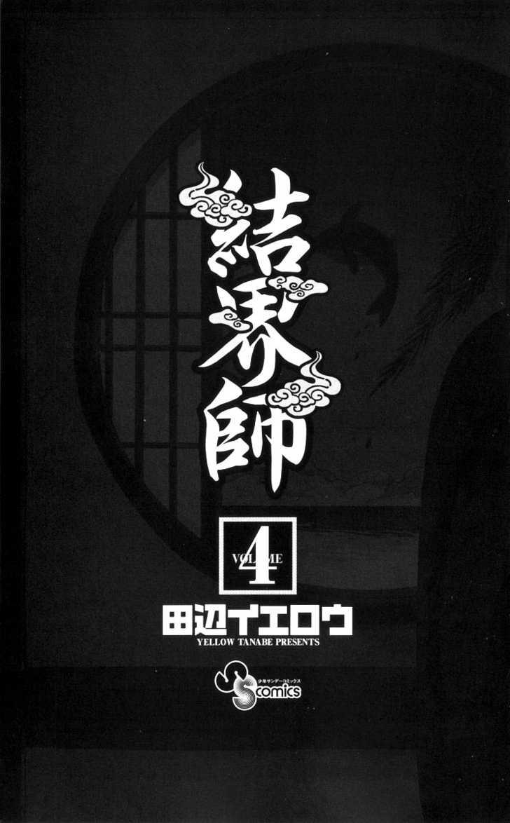Kekkaishi 27 Page 2
