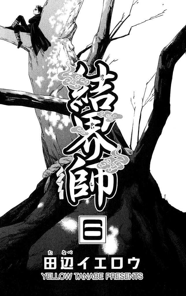 Kekkaishi 46 Page 3