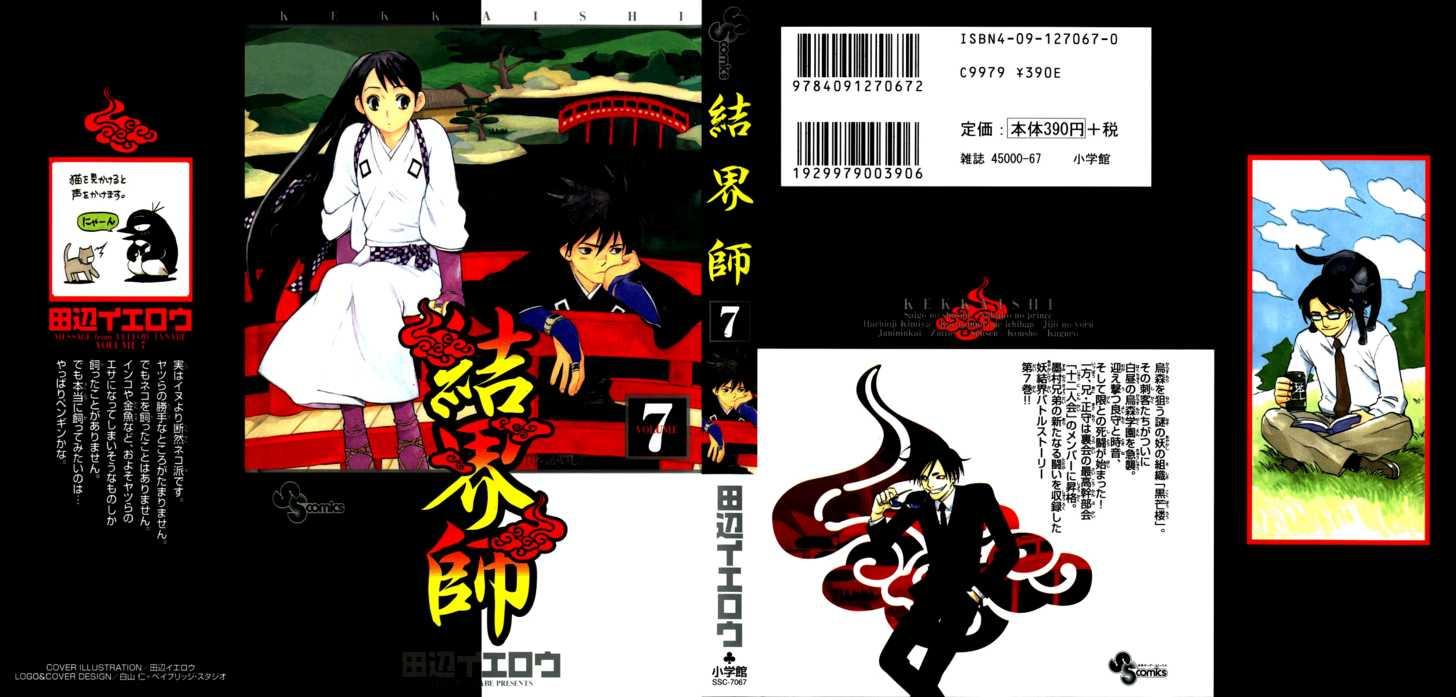 Kekkaishi 56 Page 1
