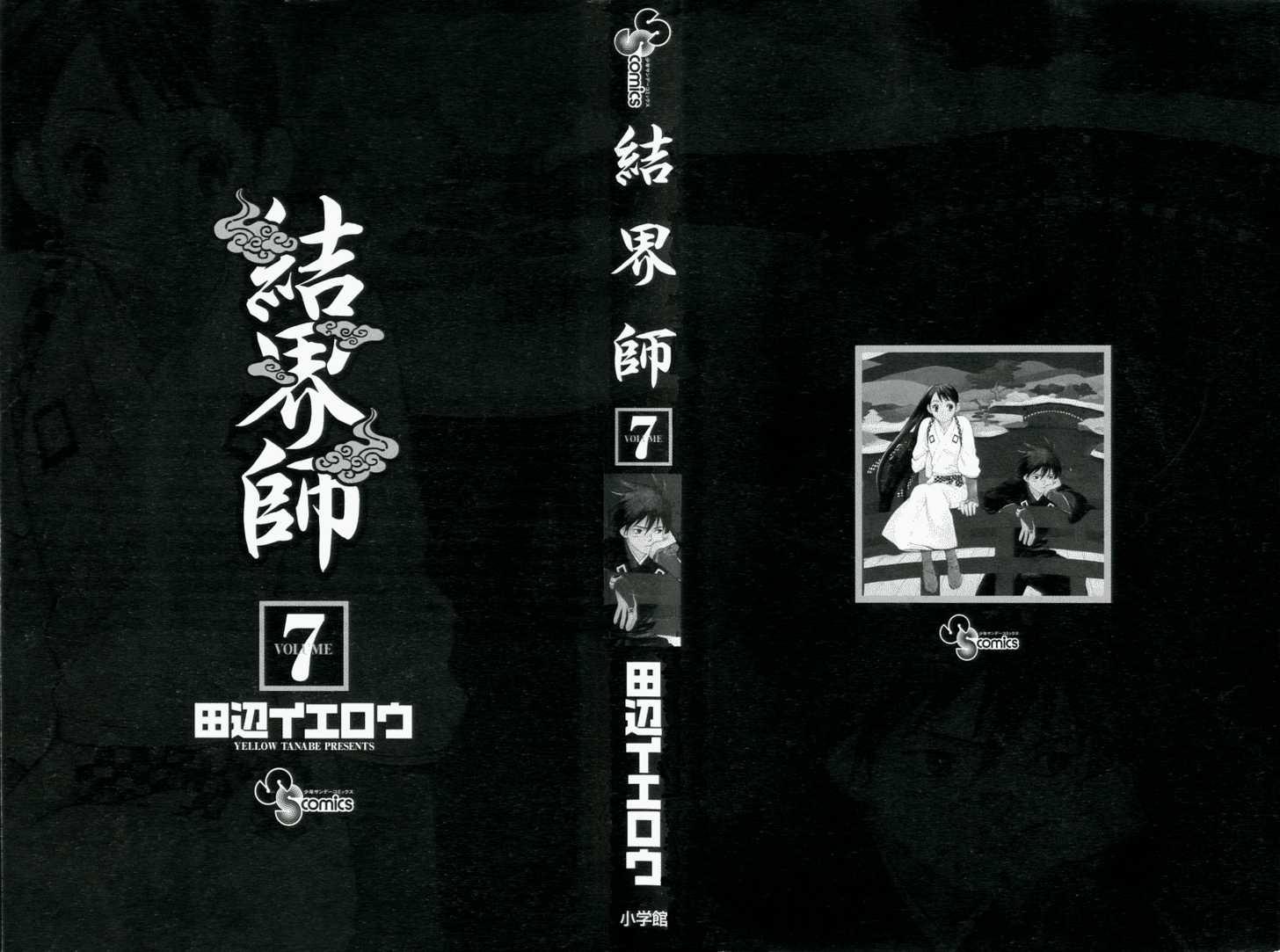 Kekkaishi 56 Page 2