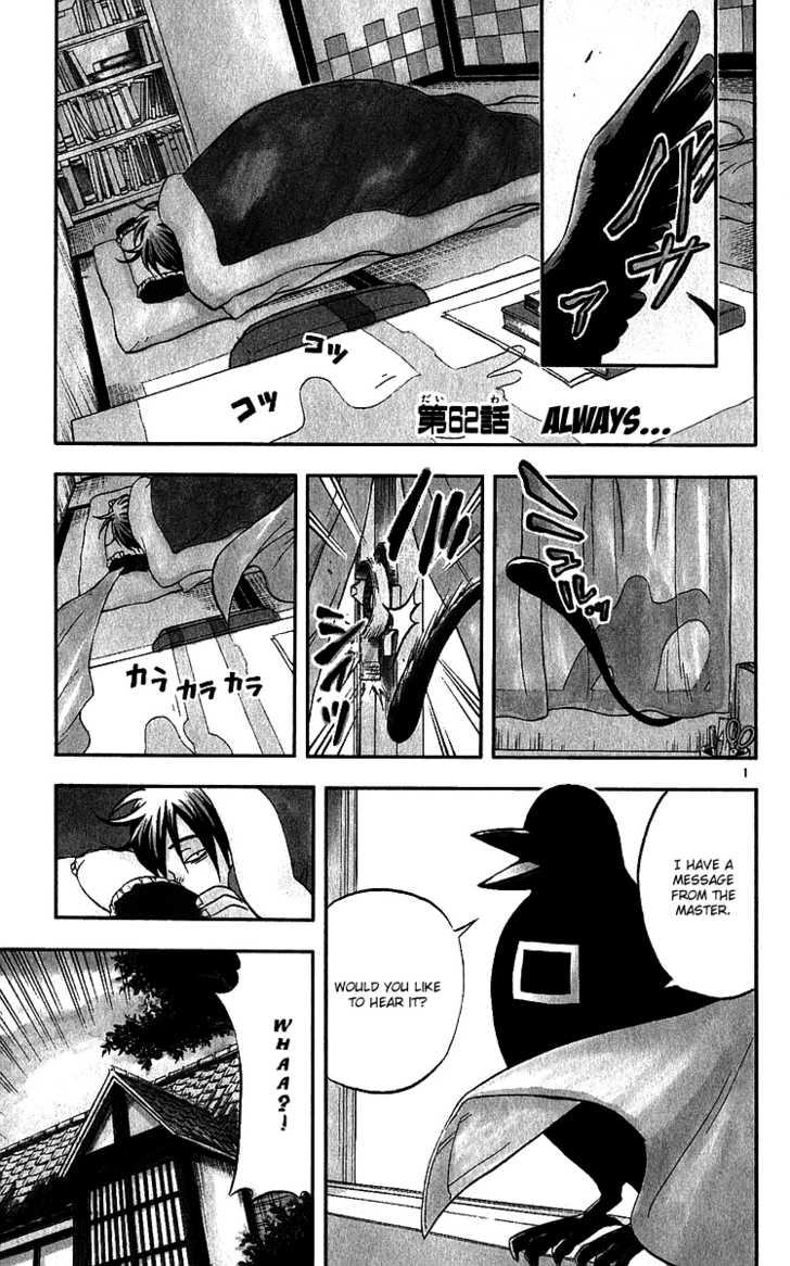 Kekkaishi 62 Page 1